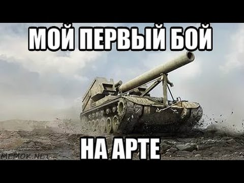 Бой на Арте в World Of Tanks