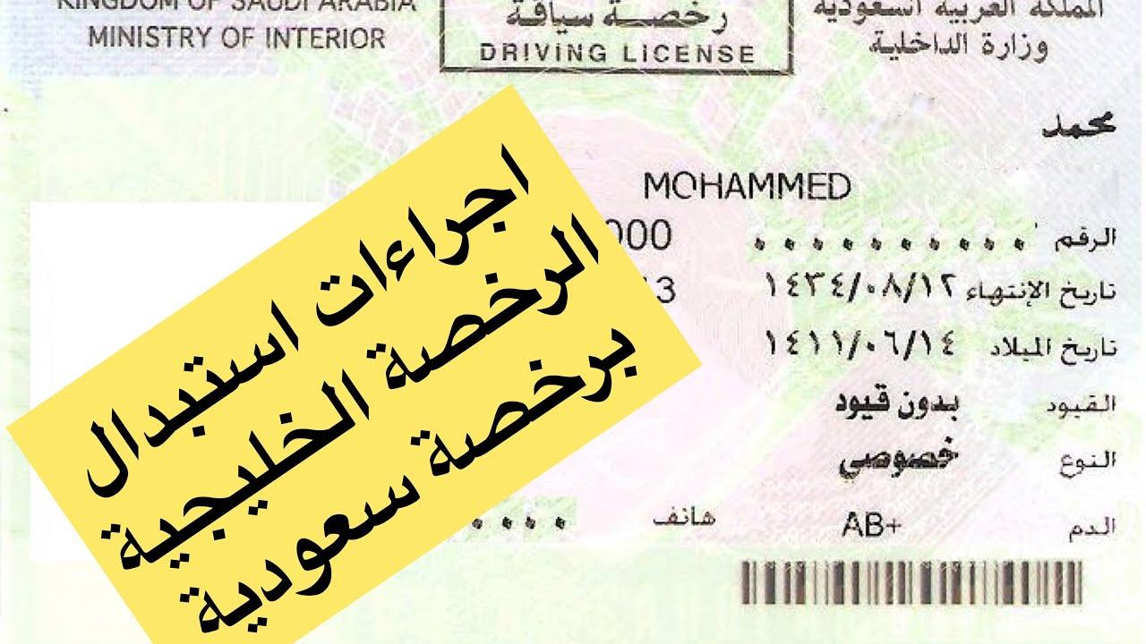 اجراءات استبدال الرخصة الخليجية بـ رخصة قيادة سعودية دروس عن قيادة