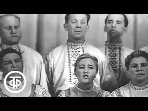 Концерт, посвященный 100-летию М.Е.Пятницкого. The Pyatnitsky Russian Folk Chorus (1964)
