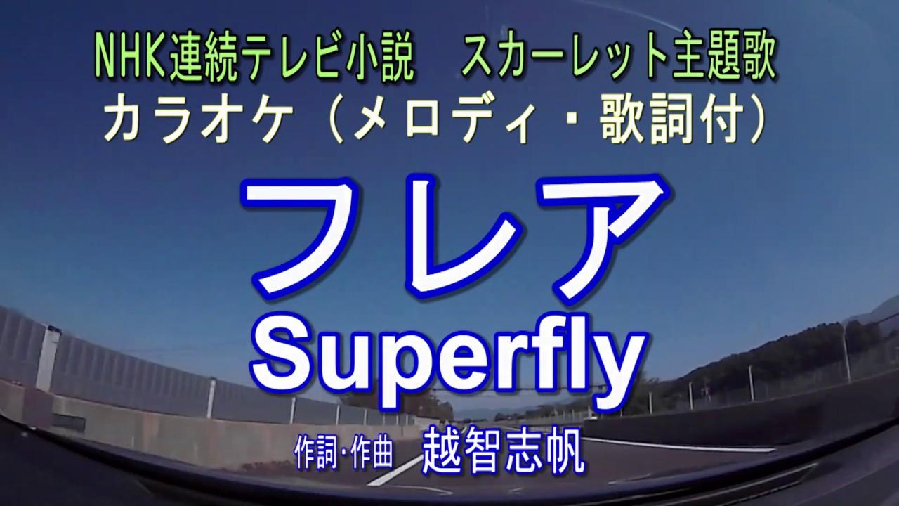 superfly フレア