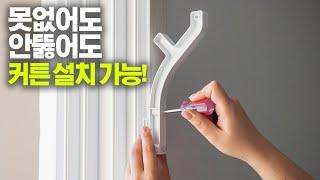 창틀에 걸수있는 커튼걸이 ?