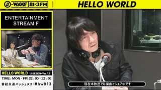 今夜のHELLOWORLDは、吉井和哉さんが登場! なんと、あなたの相談に乗っ...