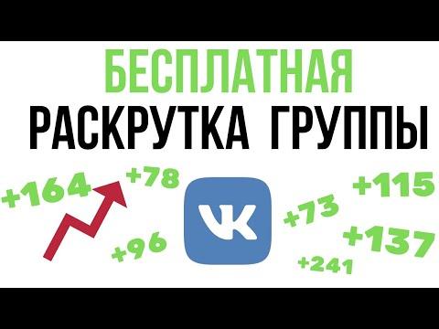 🔔 Как бесплатно раскрутить группу ВКонтакте в 2020?