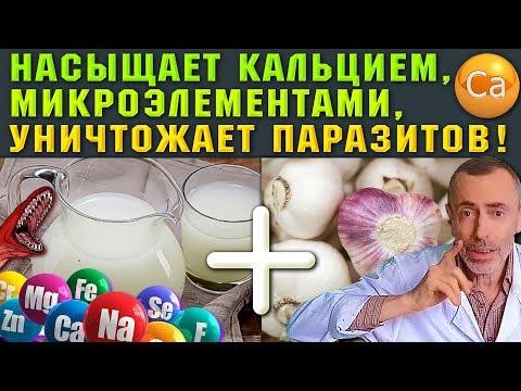 СЫВОРОТКА И ЧЕСНОК НАСЫЩАЕТ КАЛЬЦИЕМ, МИКРОЭЛЕМЕНТАМИ УНИЧТОЖАЕТ ПАРАЗИТОВ! Остеопороз анемия глисты