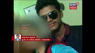 Nude video of college girl goes viral in Kendrapara | News18 Odia