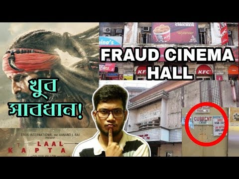 LAAL KAPTAAN NOT A REVIEW|FRAUD CINEMA HALL NEW EMPIRE CINEMA HALL