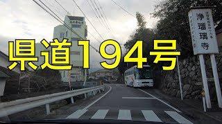 県道194号(往路)-2(松山市恵原町⇒松山市久谷町) /  Matsuyama
