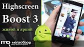 Купить чехлы highscreen и аксессуары. Выберите модель устройства, чтобы. Boost 3 (3000 mah) · чехлы для highscreen boost 3 (3000 mah).