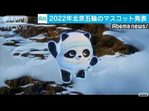 2022 北京 オリンピック