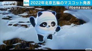 冬季五輪北京大会のマスコットは「パンダと発展」(19/09/18)