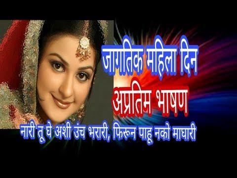 महिला दिन भाषण/ जागतिक महिला दिन अप्रतिम भाषण /mahila Din Bhasan
