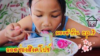 ลอดช่องสิงคโปร์ ขนมหวานคลายร้อน (ลองทำกิน ep.7) l น้องใยไหม kids snook