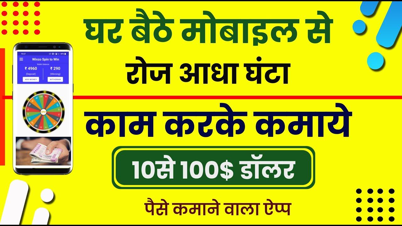 घर बैठे मोबाइल से रोज आधा घंटा काम करके कमाए 10 से 100 $ डॉलर    Doller kaise kamaye ghar baithe