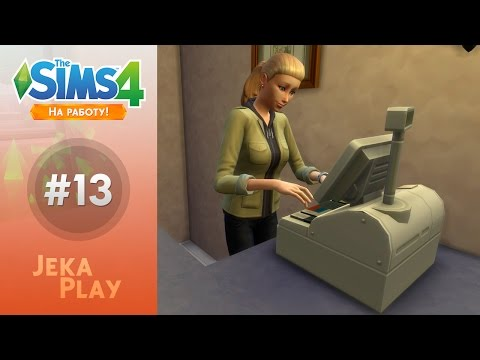The Sims 4 На работу | Наняли работника - #13