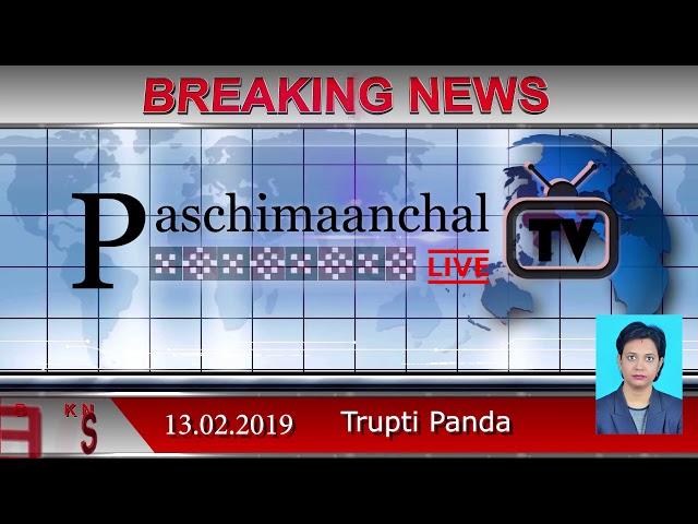 Paschimaanchal TV || Khabar Dinbhar 13 02 2019