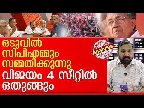 ബ്രാഞ്ച് റിപ്പോര്ട്ടുകള് പൂര്ത്തിയായി LDF നേട്ടം 4ല് ഒതുങ്ങും l lok sabha election cpm
