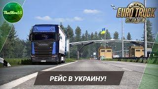 Скачать ETS 2 РЕЙС В УКРАИНУ