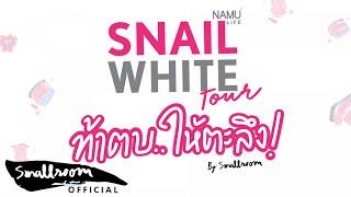 snailwhite-tour-ท้าตบ-ให้ตะลึง-by-smallroom