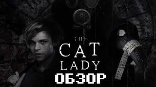 �������� ���� Депрессивный грустинизм - Обзор The Cat Lady ������