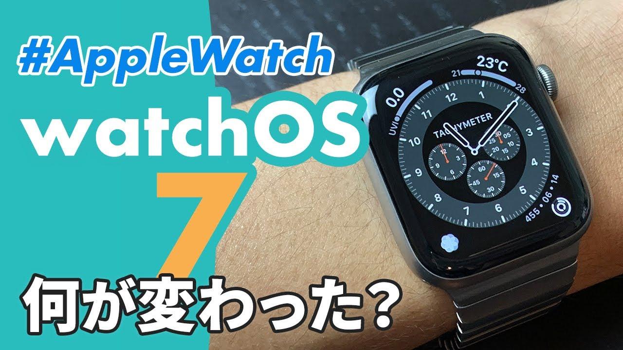【Apple Watch】watchOS 7アップデートまとめ!最新OSで何が変わった?