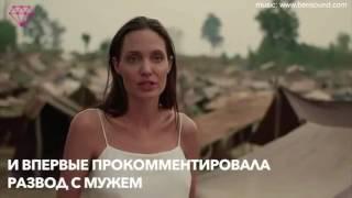 kbmood ( Анджелина Джоли, наконец, нарушила молчание )