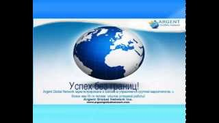 ARGENT GLOBAL NETWORK ХОРОШИЕ НОВОСТИ ОТ 15  09(, 2014-09-16T20:39:52.000Z)