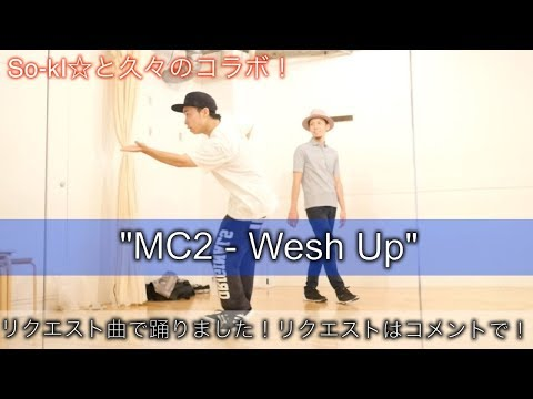 【POP Dance】リクエスト曲!「MC2 - Wesh Up」リクエストはコメントからお願いします!