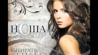 Download Nyusha - Vishe (Ural DJs Dance Mix) Mp3 and Videos