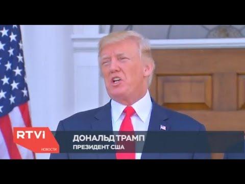 Международные новости RTVi с Сергеем Кения — 10 августа 2017 года - Cмотреть видео онлайн с youtube, скачать бесплатно с ютуба