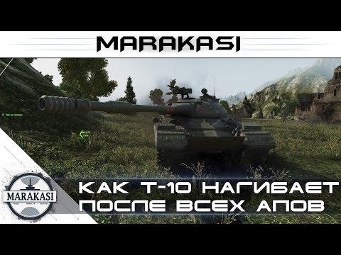Как Т-10 нагибает, после всех апов World of Tanks (wot 9.13)