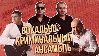 ВОКАЛЬНО - КРИМИНАЛЬНЫЙ АНСАМБЛЬ  - Сборник лучших хитов