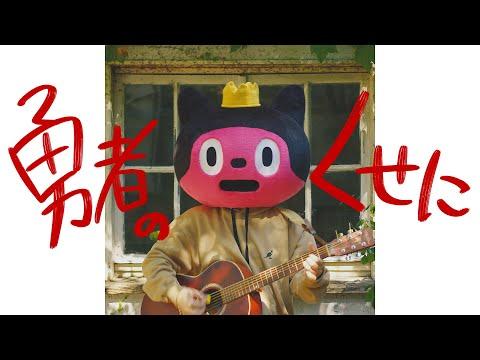 勇者のくせに / ぼっちぼろまる (Music Video) #ADVENTUNE