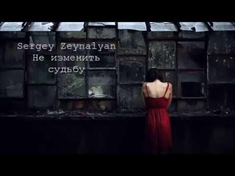 Sergey Zeynalyan - Не изменить судьбу