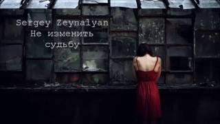 Download Sergey Zeynalyan - Не изменить судьбу Mp3 and Videos