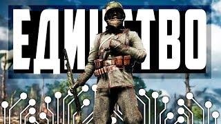 ПОЕДИНОК СИЛЬНЕЙШИХ КЛАНОВ в BATTLEFIELD 1 | ЕДИНСТВО thumbnail