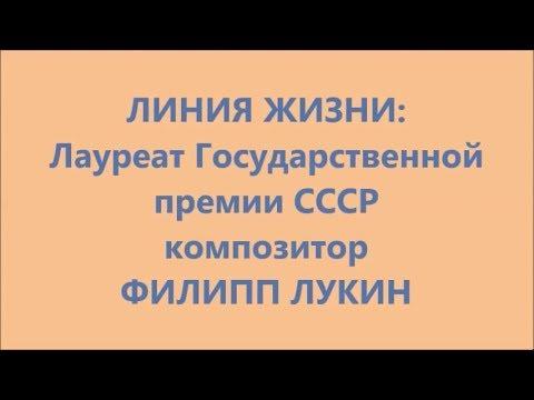 ЛИНИЯ ЖИЗНИ: композитор ФИЛИПП ЛУКИН