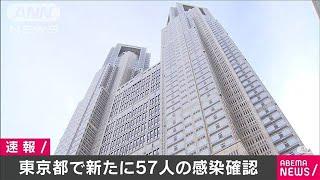 東京都で新たに57人感染確認 緊急事態解除後で最多(20/06/27)