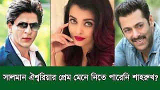৫ সিনেমা থেকে ঐশ্বরিয়াকে বাদ দিয়েছিলেন শাহরুখ! | Aishwarya Rai Bachchan | Shah Rukh Khan | Somoy TV