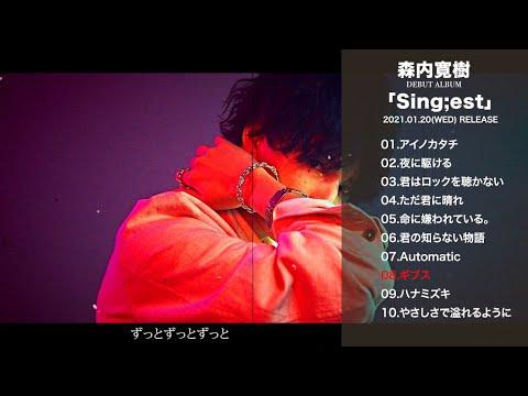 森内寛樹 - デビューアルバム『Sing;est』 クロスフェード ▶2:20