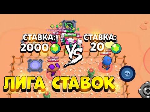 РЕЖИМ ЛИГА СТАВОК В BRAWL STARS