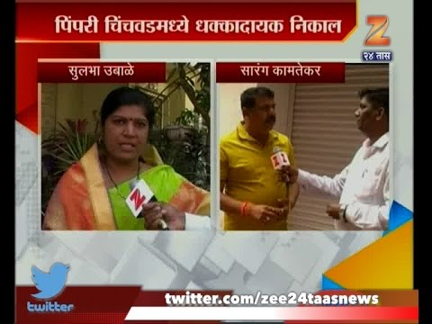 Pimpri Chinchwad | Shocking Result