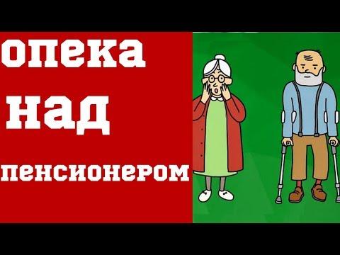 Как оформить опеку над пенсионером