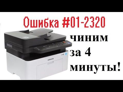 Ошибка #U1-2320 Samsung M2070FW ЛЕЧИМ ЗА 4 МИНУТЫ