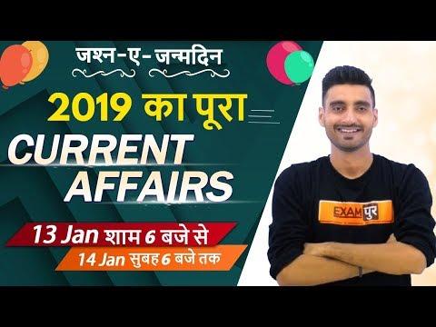 2019 Current Affairs     NTPC/UPSI/SSC CGL/SSC CHSL/UPP/UPSC   By  Vivek Sir   12 HoursMarathon