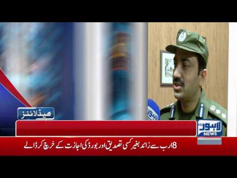 6 PM Headlines Lahore News HD - 21 June 2017