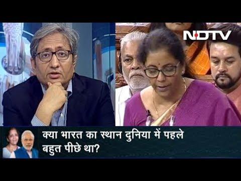 Prime Time With Ravish Kumar July 05 2019  Budget 2019 - ये ट्रिलियन ट्रिलियन क्या है?