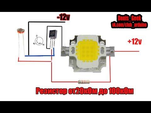 Фотореле для светодиода своими руками,сумеречнный датчик включения для светодиода