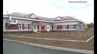 В селе Юдиха Тюменцевского района построили новую школу