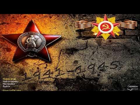 download CS 1.6 К 9 М�Я КО Д�Ю ПОБЕДЫ CS-SBORKI.NET