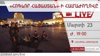 LIVE  «Հոգևոր Հայաստան» ի համաժողովը